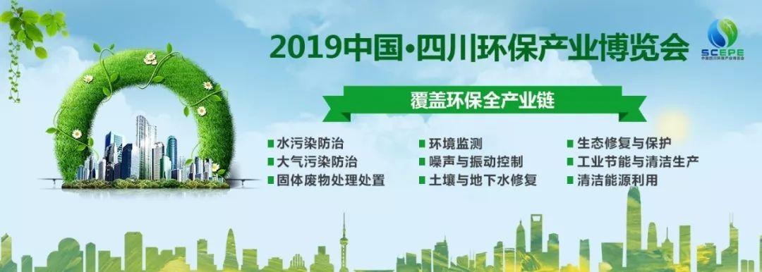 抓住环保行业高速发展机遇 五月汇聚四川环保产业博览会