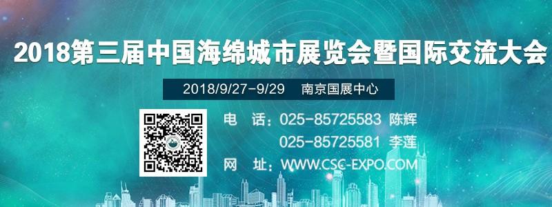 大考验收年,中国海绵城市展览会暨国际交流大会即将在南京召开