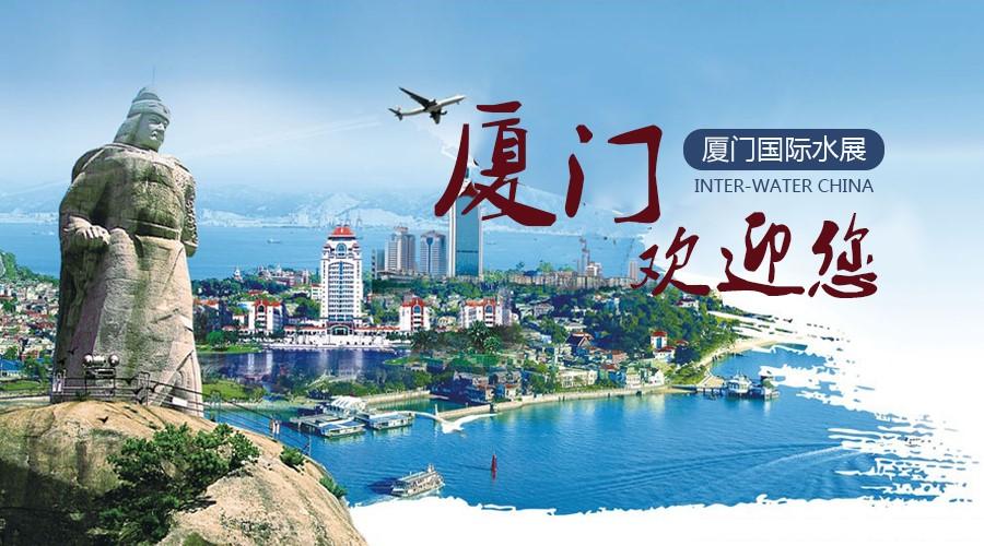 """""""水美中国,科技引领,创新发展""""第二届亚洲国际净水行业高峰论坛报名开始啦!"""